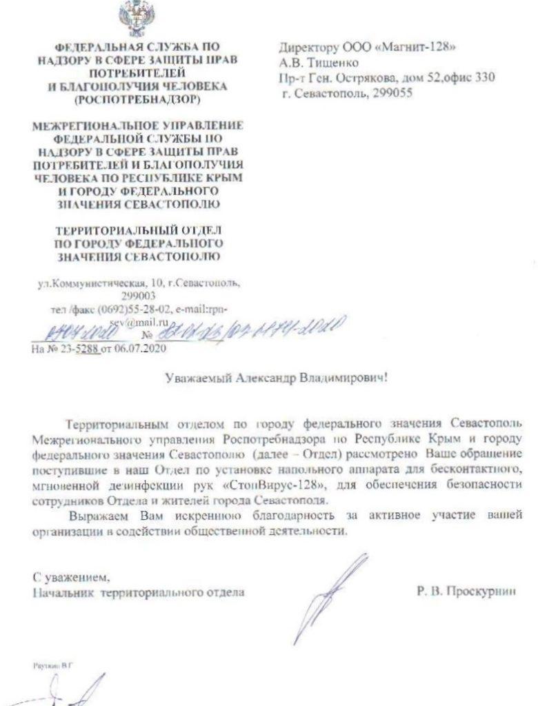 Письмо благодарности роспотребнадзор Севастополь